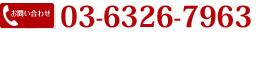スクール 専用 03-6228-4101 銀座サロンのご予約は 03-6228-4101