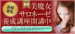 新規募集 美魔女サロネーゼ養成講座無料体験会実習中!