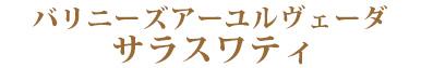 セラピストの学校 サロネーゼ バリエステ アーユルヴェーダ 東京・銀座 バシャール